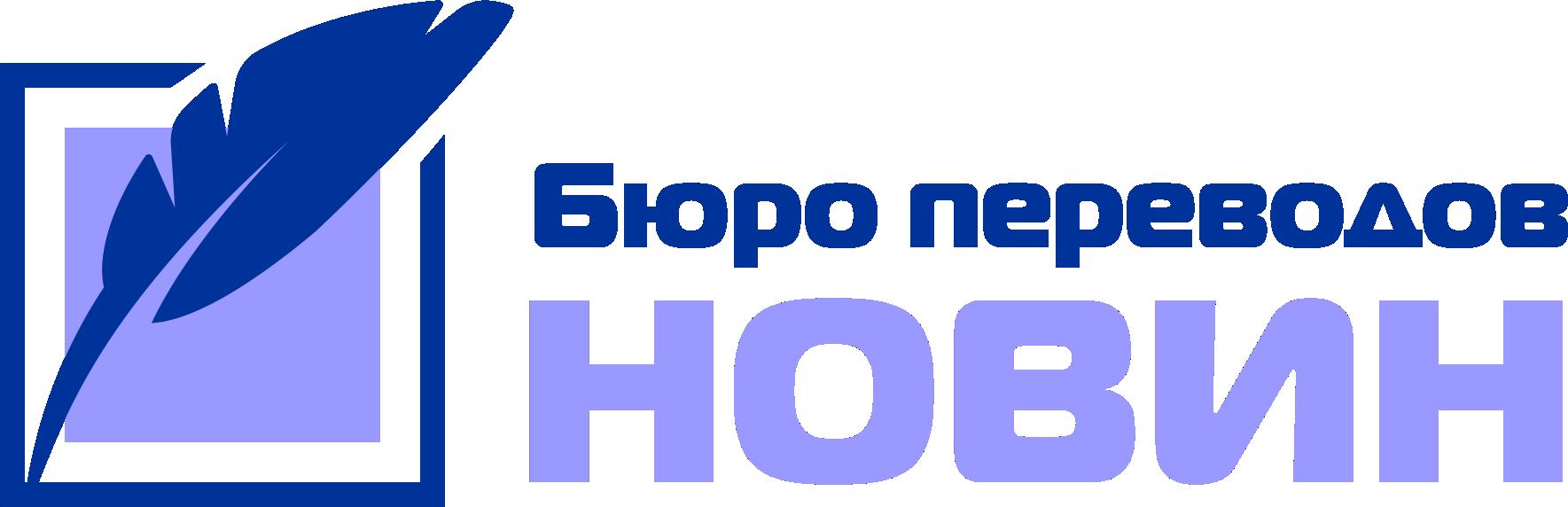 Бюро переводов НОВИН